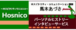 banner_hosnico2_s
