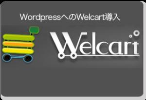 WordpressへWelcart導入